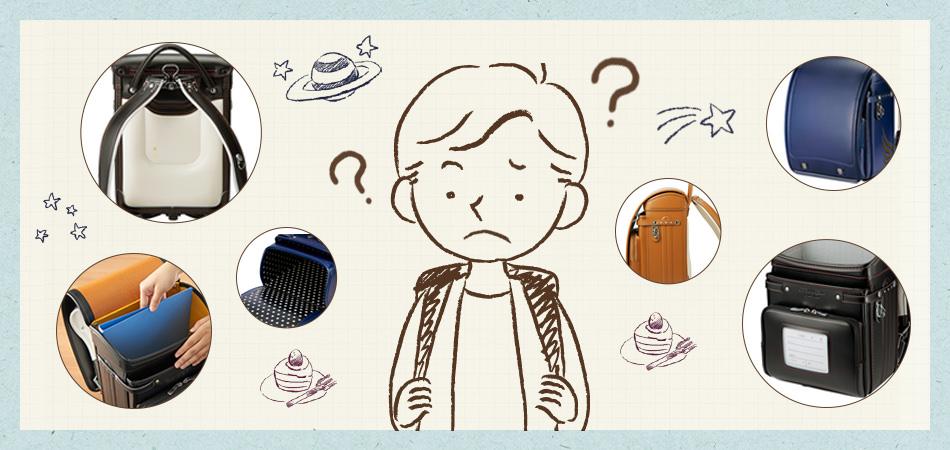 天然皮革のランドセルを選ぶ際の、不安な点や疑問点にお答えいたします!