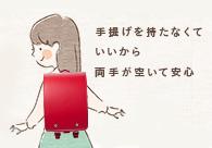 お子さまを危険から守る、大容量のキューブ型ランドセル。
