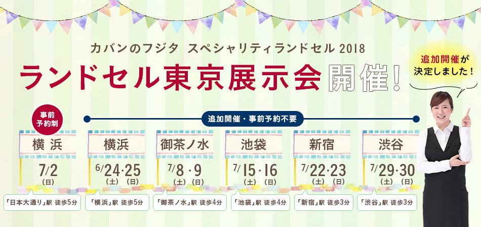「カバンのフジタスペシャリティランドセル」東京展示会開催!