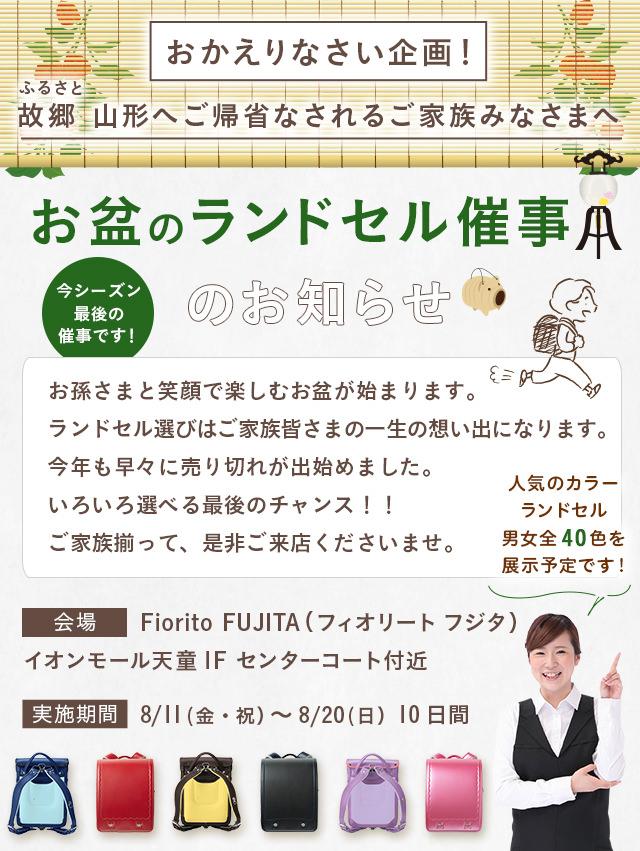 news_obon_saiji