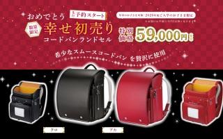 コードバンランドセル【初売り幸せ特別価格59,000円】先行予約スタート!!