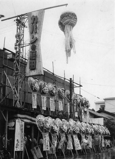 カバンのフジタ本店創業時の写真