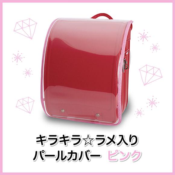キラキラ☆ラメ入りパールカバー ピンク