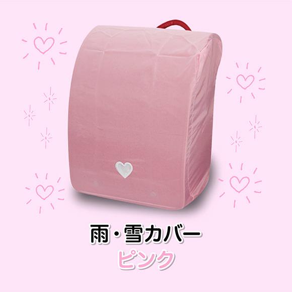 雨・雪カバー ピンク