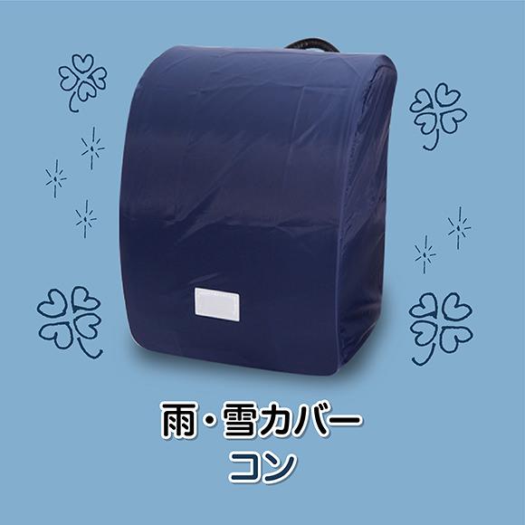 雨・雪カバー ブルー