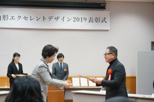 山形エクセレントデザイン2019受賞式