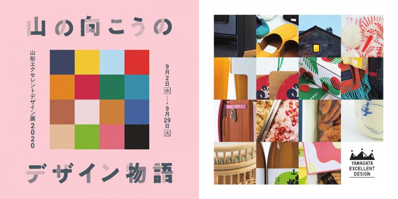 【ランドセルで初受賞】山形エクセレントデザイン展開催中!