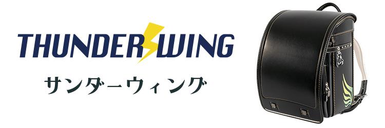サンダーウィング